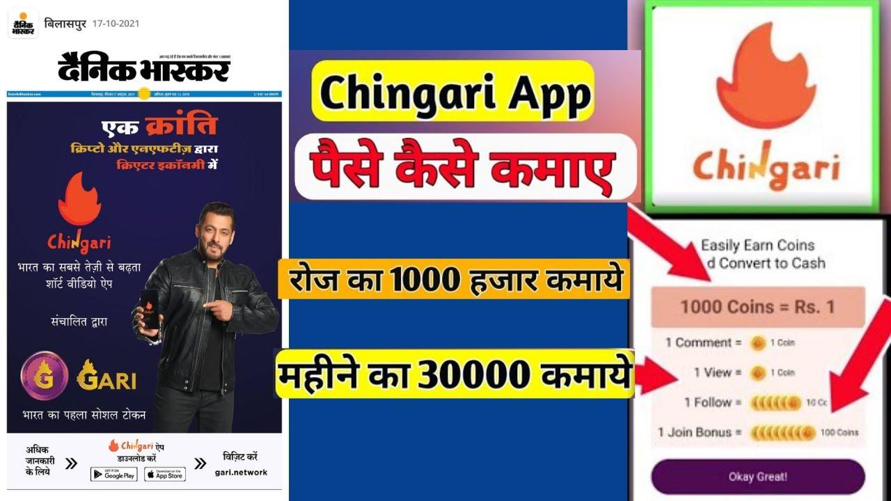 Download Chingari App Se Paise Kaise Kamaye   How To Earn Coin Chingari App   Earn Money From Chingari App