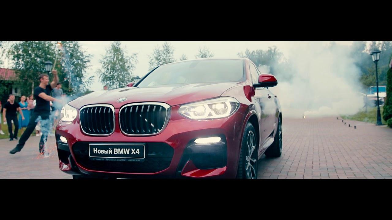 Презентация Нового BMW X4 в «Азимут СП» - YouTube acb59a283e3