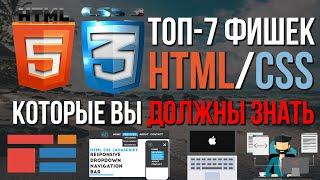 Топ-7 фишек HTML/CSS верстки сайта которые ты должен знать
