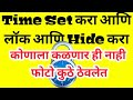 Best Application For Hiding Photo And Folder.. काही पण ठेवा hide करून.