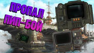 Fallout 4 Пропал пип-бой Что делать