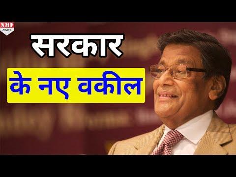 K. K. Venugopal होंगे अगले Attorney General, President ने Appointment को दी मंजूरी
