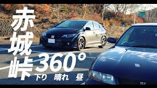【頭文字D 聖地巡礼】赤城峠(下り) 360°