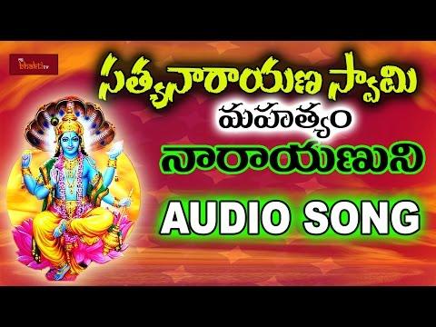 Sri Satya Narayana Swamy Mahathyam | Surya Suprabhatham Audio Song | Mybhaktitv