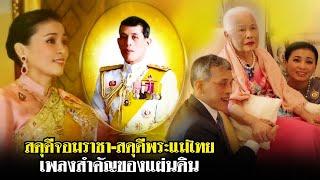ฟังหรือยัง⁉️#เพลงสำคัญของแผ่นดิน สดุดีจอมราชา-สดุดีพระแม่ไทย