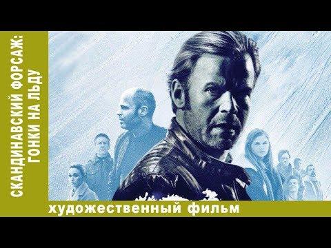 Музыка из фильма скандинавский форсаж гонки на льду музыка