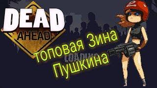 ТОПОВАЯ ЧИКА - ЗИНА ПУШКИНА, DEAD AHEAD