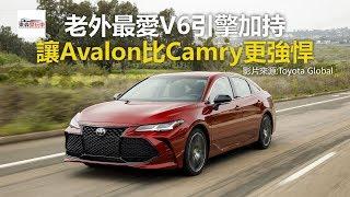 老外最愛V6引擎加持讓Avalon比Camry更強悍#玩車編:最大馬力301hp!可惜...