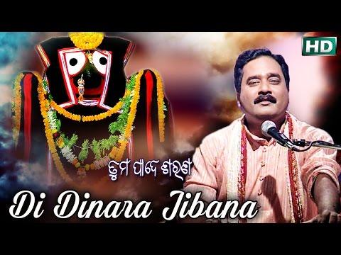 DI DINARA JIBANA ଦି ଦିନର ଜୀବନ || Album- Tuma Paade Sarana || Sarata Nayak || Sarthak Music