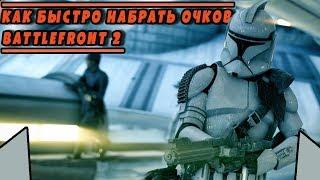 5000 Очков за 10 Секунд|как Быстро Набрать Очков Часть 2|Star Wars Battlefront 2