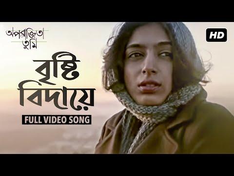 Brishti Bidaye ( বৃষ্টি বিদায়ে )| Aparajita Tumi | Shreya Ghoshal | Shantanu Moitra | Hamsikha Ieir