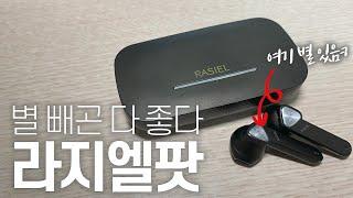 슬라이딩 도어 방식의 오픈형 블루투스 이어폰