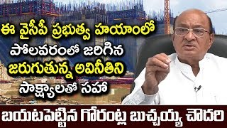 Gorantla Butchaiah Chowdary Comments On Polavaram Project Scams | Gorantla Exclusive Interview