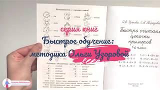 Книги для школьников. Ольга Узорова