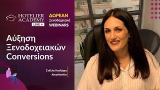 Αύξηση Ξενοδοχειακών Conversions by Stella Katziara | Live Free Webinars Οκτώβριος 2020