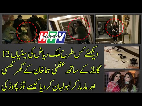 Haqeeqat TV: How Daughters of Malik Riaz Entered into Uzma Khan and Huma Khan's House