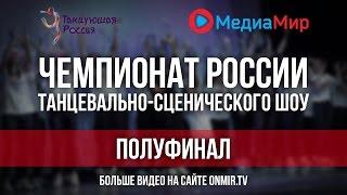 Танцующая Россия | 8.05.2016 | Хореографический ансамбль «Спектр»