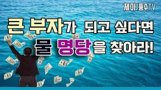 [풍수지리]큰 부자가 되고 싶다면 물 명당을 찾아라!