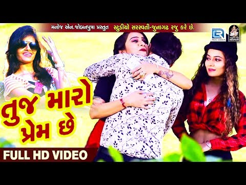 Tuj Maro Prem Chhe - Riddhi Vyas | New Gujarati Song 2018 | Full HD VIDEO | RDC Gujarati