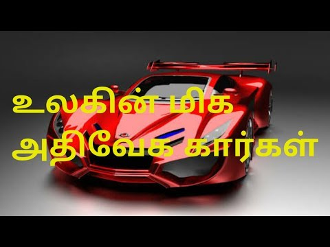 World fastest cars | Tamil |Science and Tech Tamil