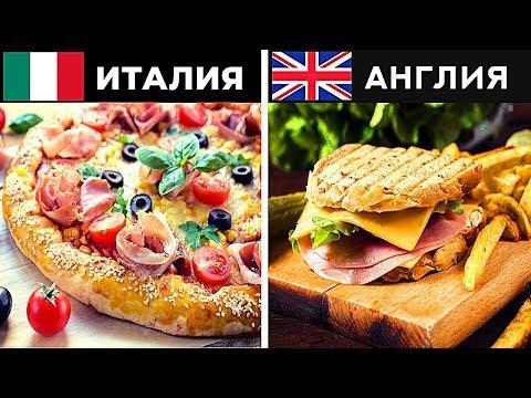 Что Едят На Завтрак в Разных Странах