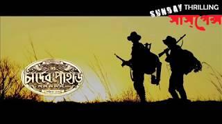 Chander Pahar | Part 4 | by Bibhutibhusan Bandyopadhyay - Sunday Suspense