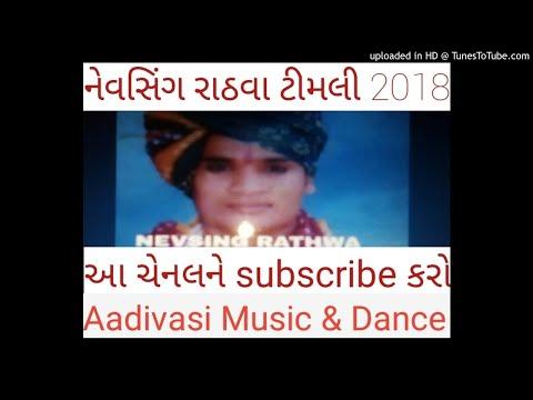NEW TIMLI 2018 NEVSING RATHWA Maro Dipu Ratva Naam thumbnail