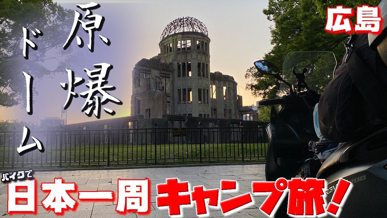 バイクで日本一周キャンプ旅【21】原爆ドーム(広島平和記念碑)に行って来ました。【本編】