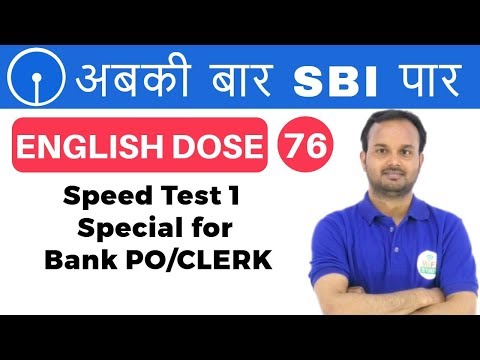 1:00 PM English Dose by Sanjeev Sir| Speed Test 1 Spl. for Bank PO/CLERK|अबकी बार SBI पार| Day#76