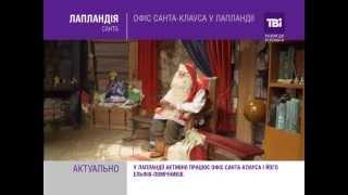 видео Лапландія - країна Санта-Клауса. Відпочинок у Фінляндії. Новорічна Фінляндія. Курорти Фінляндії » Жіночий світ