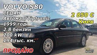 Volvo S80, 1999, 2.8 бензин. Авторынок Литвы / EvroAvtoMarket