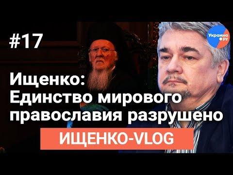 Ищенко VLOG #17: