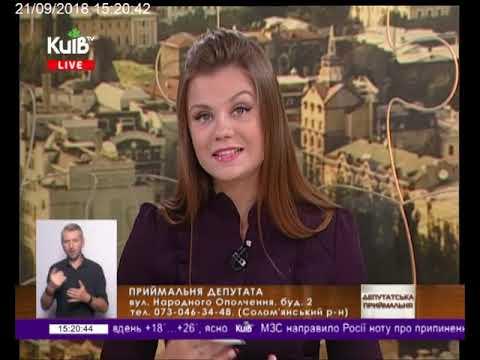Телеканал Київ: 21.09.18 Громадська приймальня 15.10