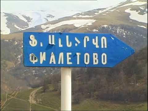 Армения, с. Фиолетово (бывш. Никитино), г. Ереван.
