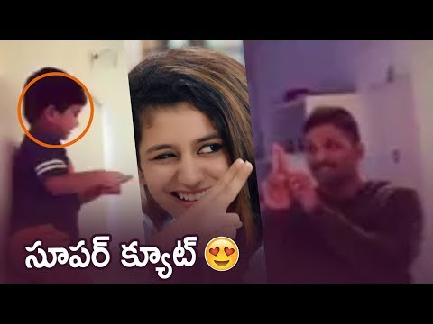 సూపర్ క్యూట్  Allu Arjun and His Son Allu Ayaan Imitates Priya Prakash Varrier  #OruAdaarLove