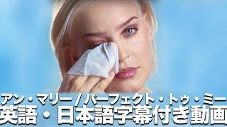 アン・マリー「パーフェクト・トゥ・ミー」(英語・日本語字幕付き)