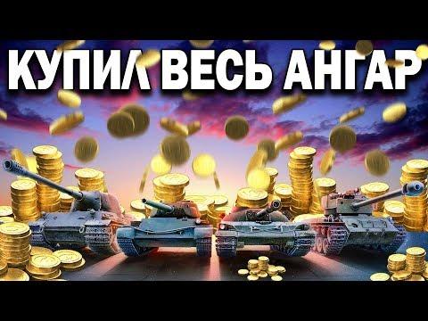 ???? СКОЛЬКО СТОЯТ ВСЕ ПРЕМ ТАНКИ В World of Tanks ❓ Сколько золота нужно чтобы купить всё? ????
