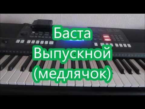 Баста Выпускной (медлячок)