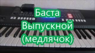 """Баста """"Выпускной (медлячок)"""""""