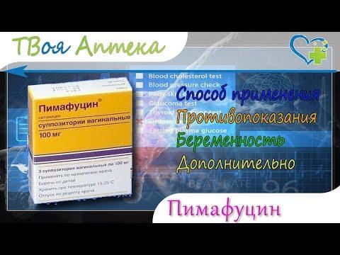 Пимафуцин суппозитории (свечи) - показания (видео инструкция) описание, отзывы