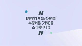 [부평커튼]가백