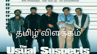 The Usual suspects [1995] தமிழ் விளக்கம் || By HOLLYWOOD TIMES.
