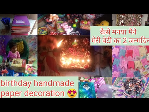 My princess ???? 2nd birthday ¦| handmade paper decor ideas  || Payal's Creative corner