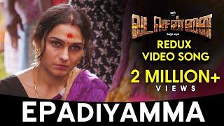 VADACHENNAI - Epadiyamma (Redux) Video Song | Dhanush | Vetri Maaran | Santhosh Narayanan
