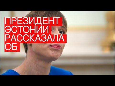 Президент Эстонии рассказала обусталости Европы отУкраины