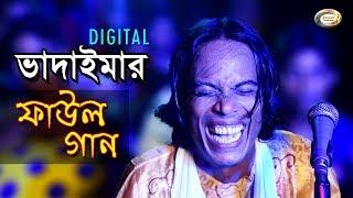 Bangla Comedy - Digital Vadaimar Faul Gaan   ডিজিটাল ভাদাইমার ফাউল গান   Eid Exclusive