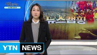 [1월 19일 시민데스크] 내가 본 DMB - 뉴스캠핑 / YTN