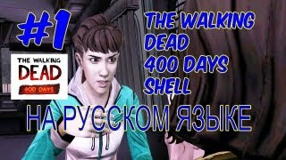 The Walking Dead: 400 Days Шел/Shell На Русском Языке [русская озвучка] #1