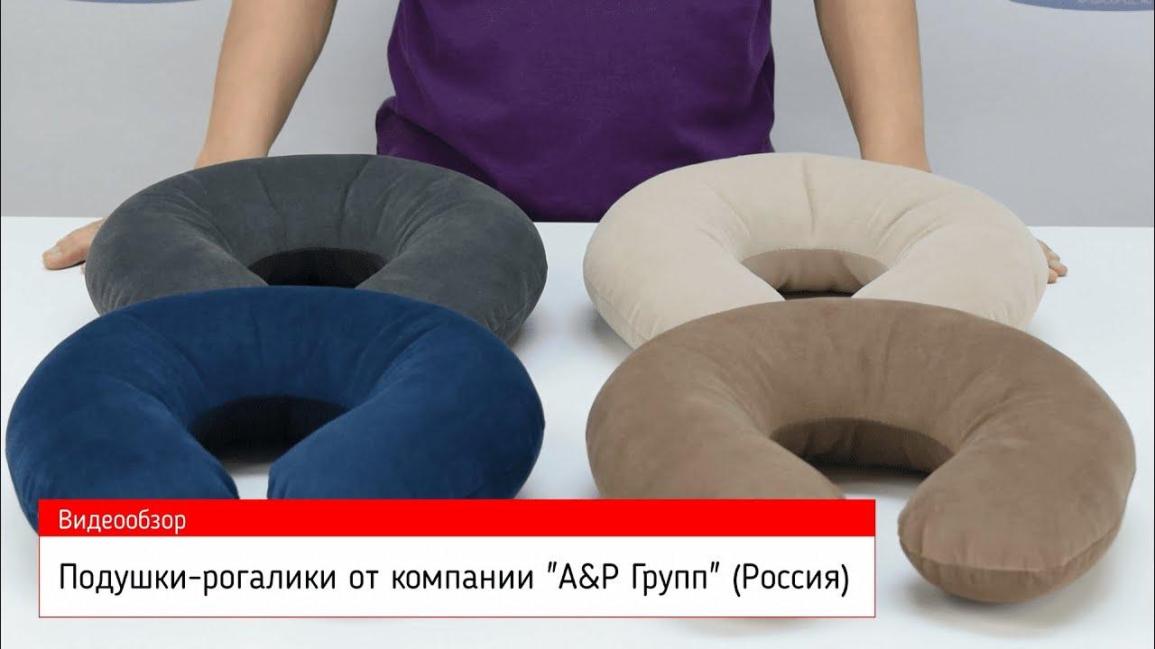 Видеообзор подушек-рогаликов от компании А&Р Групп.