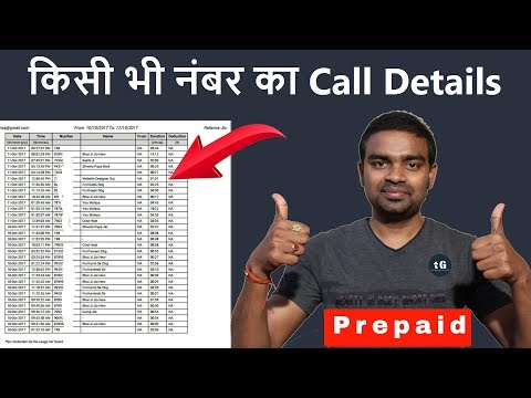 Get any Mobile Number Call Details Airtel,Jio etc - किसी भी